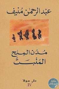 748ca 254 1 - تحميل كتاب مدن الملح 4 : المنبت - رواية pdf لـ عبد الرحمن منيف