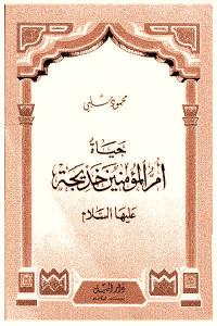 74c92 821 - تحميل كتاب حياة أم المؤمنين خديجة عليها السلام pdf لـ محمود شلبي