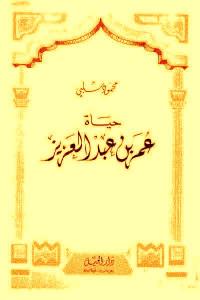 75046 853 - تحميل كتاب حياة عمر بن عبد العزيز pdf لـ محمود شلبي