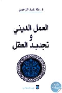 7573 - تحميل كتاب العمل الديني وتجديد العقل pdf لـ طه عبد الرحمن