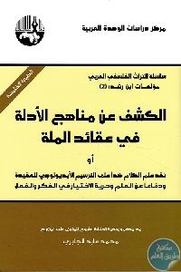 76354 - تحميل كتاب الكشف عن مناهج الأدلة في عقائد الملة pdf لـ ابن رشد
