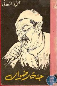 7721536 - تحميل كتاب جنة رضوان pdf لـ محمود السعدني