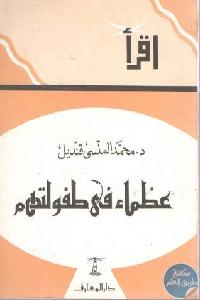 7724609. SX318  - تحميل كتاب عظماء في طفولتهم pdf لـ د. محمد المنسى قنديل