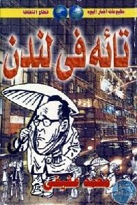7858024 - تحميل كتاب تائه في لندن! pdf لـ محمد عفيفي