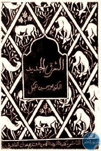 7b025 656 1 - تحميل كتاب الشرق الجديد pdf لـ الدكتور محمد حسين هيكل