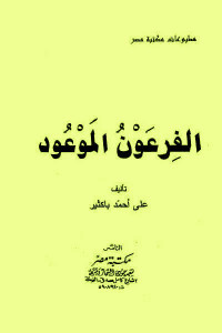 7b2d8 401 - تحميل كتاب الفرعون الموعود pdf لـ علي أحمد باكثير
