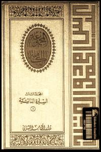 7cb20 183 - تحميل كتاب المجموعة الكاملة - المجلد الثالث : السيرة الذاتية (1) pdf لـ عباس محمود العقاد