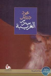 7d400 1099 1 - تحميل كتاب سرير الغريبة pdf لـ محمود درويش