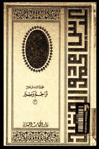 7d6f4 195 - تحميل كتاب الأعمال الكاملة - المجلد السادس عشر تراجم وسير (2) pdf لـ عباس محمود العقاد