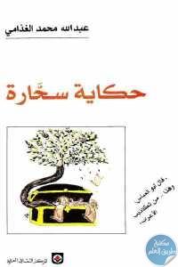 7eb2a 297 1 - تحميل كتاب حكاية سحارة pdf لـ عبد الله محمد الغذامي