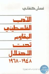 80275 - تحميل كتاب الأدب الفلسطيني المقاوم تحت الإحتلال (1948-1968) pdf لـ غسان كنفاني