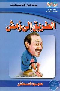 82144 - تحميل كتاب الطريق إلى زمش pdf لـ محمود السعدني