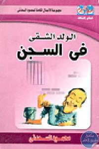 82148 - تحميل كتاب الولد الشقي في السجن pdf لـ محمود السعدني