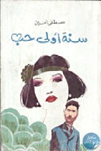 82197 - تحميل كتاب سنة أولى حب - رواية  pdf لـ مصطفى أمين