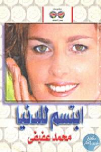 82207 - تحميل كتاب ابتسم للدنيا pdf لـ محمد عفيفي