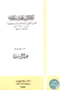 82300 - تحميل كتاب الأفلاطونية المحدثة عند العرب pdf لـ عبد الرحمن بدوي