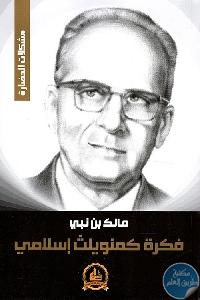 83398 - تحميل كتاب فكرة كمنويلث إسلامي pdf لـ مالك بن نبي