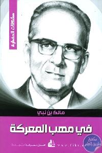 83410 - تحميل كتاب في مهب المعركة pdf لـ مالك بن نبي