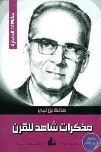 83673 - تحميل كتاب مذكرات شاهد للقرن pdf لـ مالك بن نبي