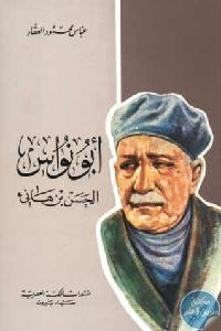 8441798 - تحميل كتاب أبو نواس الحسن بن هانئ pdf لـ عباس محمود العقاد