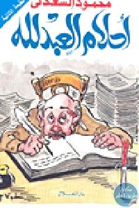 8511 - تحميل كتاب أحلام العبد لله pdf لـ محمود السعدني