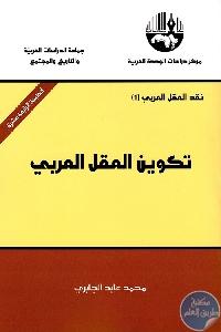 85120 - تحميل كتاب تكوين العقل العربي pdf لـ الدكتور محمد عابد الجابري