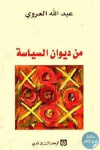 85622 295 1 - تحميل كتاب من ديوان السياسة pdf لـ عبد الله العروي