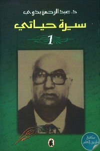 85778 - تحميل كتاب سيرة حياتي -2 pdf لـ د. عبد الرحمن بدوي