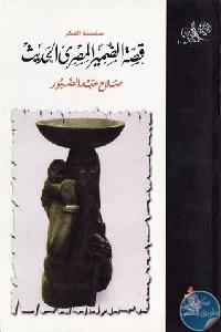 8614605 - تحميل كتاب قصة الضمير المصري الحديث pdf لـ صلاح عبد الصبور