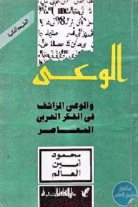 8779040 - تحميل كتاب الوعي والوعي الزائف في الفكر العربي المعاصر pdf لـ محمود أمين العالم