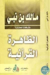 87fcd 614 1 - تحميل كتاب الظاهرة القرآنية pdf لـ مالك بن نبي