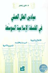 88882 - تحميل كتاب ميادين العقل العملي في الفلسفة الإسلامية الموسعة pdf لـ الدكتور علي زيعور