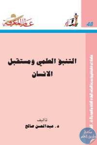 88b45 320 1 - تحميل كتاب التنبؤ العلمي ومستقبل الإنسان pdf لـ د.عبد المحسن صالح