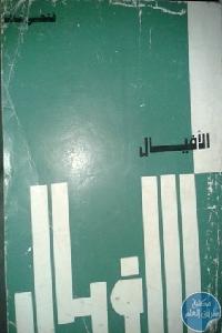 8927302 - تحميل كتاب الأفيال - رواية pdf لـ فتحي غانم