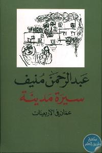 89373 - تحميل كتاب سيرة مدينة - عمان في الأربعينيات pdf لـ عبد الرحمن منيف