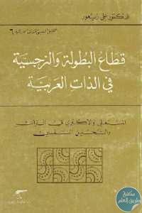 89600 456 1 - تحميل كتاب قطاع البطولة والنرجسية في الذات العربية  pdf لـ الدكتور علي زيعور