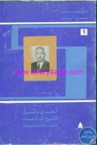 8a75f 793 1 - تحميل كتاب مؤلفات محمود البدوي - 1 pdf