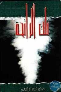 8a91a 81 1 - تحميل كتاب تلك الرائحة وقصص أخرى pdf لـ صنع الله إبراهيم