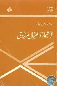8c045 256 1 - تحميل كتاب الأشجار واغتيال مرزوق - رواية pdf لـ عبد الرحمن منيف