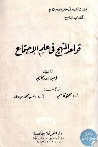 8d83c 1085 1 - تحميل كتاب قواعد المنهج في علم الإجتماع pdf لـ إميل دوركايم