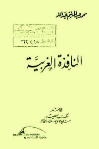 8e4b8 722 - تحميل كتاب النافذة الغربية - رواية pdf لـ محمد عبد الحليم عبد الله
