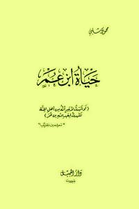 8e7d5 835 - تحميل كتاب حياة ابن عمر pdf لـ محمود شلبي