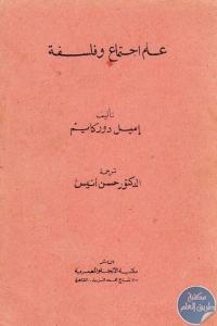 8f62d 1084 1 - تحميل كتاب علم اجتماع وفلسفة pdf لـ إميل دوركايم