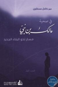 906c4 1069 1 - تحميل كتاب في صحبة مالك بن نبي : مسار نحو البناء الجديد ( جزئين) pdf لـ عمر كامل مسقاوي