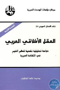 90912 - تحميل كتاب العقل الأخلاقي العربي pdf لـ محمد عابد الجابري