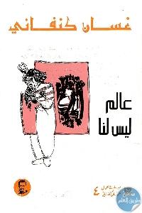 9298 - تحميل كتاب عالم ليس لنا - قصص pdf لـ غسان كنفاني