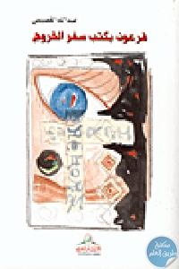93388 - تحميل كتاب فرعون يكتب سفر الخروج pdf لـ عبد الله القصيمي
