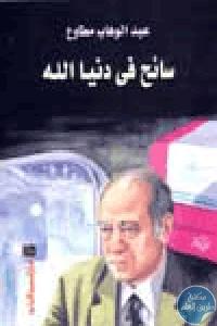 93479 - تحميل كتاب سائح في دنيا الله -حول العالم في 30 عاما pdf لـ عبد الوهاب مطاوع