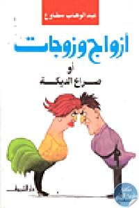 9391 - تحميل كتاب أزواج وزوجات pdf لـ عبد الوهاب مطاوع