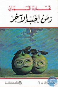 94348 - تحميل كتاب زمن الحب الآخر pdf لـ غادة السمان